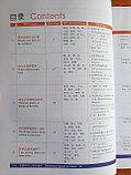 HSK Standard Course 3 уровень Учебник, фото 2