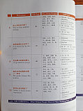 HSK Standard Course 3 уровень Учебник, фото 4