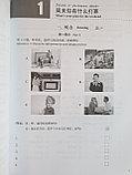 HSK Standard Course 3 уровень Упражнения, фото 3