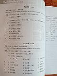 HSK Standard Course 3 уровень Упражнения, фото 4
