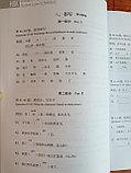 HSK Standard Course 3 уровень Упражнения, фото 8