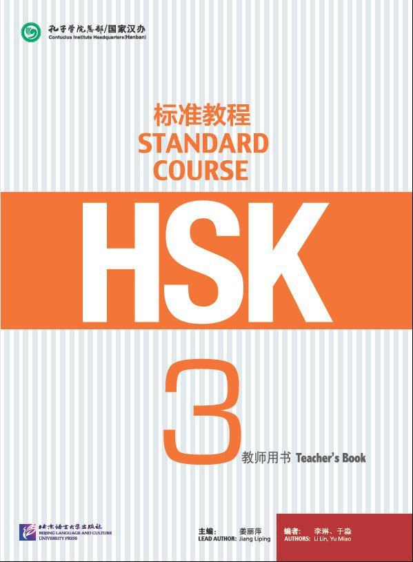 HSK Standard Course 3 уровень Пособие для преподавателей