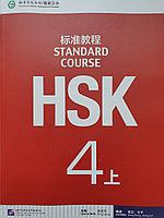 HSK Standard Course 4 уровень Учебник Часть 1