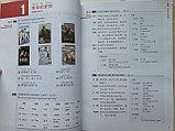 HSK Standard Course 4 уровень Учебник Часть 1, фото 3