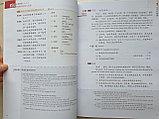 HSK Standard Course 4 уровень Учебник Часть 1, фото 4