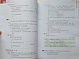 HSK Standard Course 4 уровень Учебник Часть 1, фото 5
