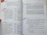 HSK Standard Course 4 уровень Учебник Часть 1, фото 6