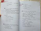 HSK Standard Course 4 уровень Учебник Часть 1, фото 7