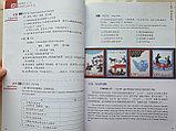 HSK Standard Course 4 уровень Учебник Часть 1, фото 8