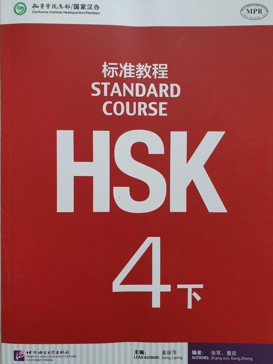 HSK Standard Course 4 уровень Учебник Часть 2