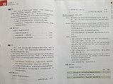 HSK Standard Course 4 уровень Учебник Часть 2, фото 4