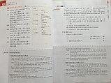 HSK Standard Course 4 уровень Учебник Часть 2, фото 5