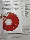 HSK Standard Course 4 уровень Учебник Часть 2, фото 7