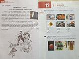 HSK Standard Course 4 уровень Учебник Часть 2, фото 8
