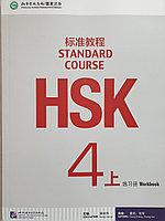 HSK Standard Course 4 уровень Упражнения Часть 1