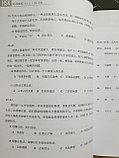 HSK Standard Course 4 уровень Упражнения Часть 1, фото 10