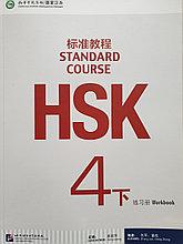 HSK Standard Course 4 уровень Упражнения Часть 2