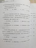 HSK Standard Course 4 уровень Упражнения Часть 2, фото 10