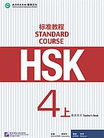 HSK Standard Course 4 уровень Пособие для преподавателей Часть 1