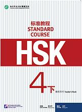 HSK Standard Course 4 уровень Пособие для преподавателей Часть 2