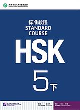 HSK Standard Course 5 уровень Учебник Часть 2