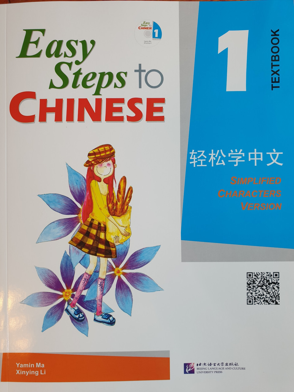 Easy Steps to Chinese. Том 1. Учебник (английское издание)