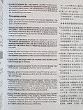Easy Steps to Chinese. Том 1. Учебник (английское издание), фото 4