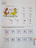 Easy Steps to Chinese. Том 1. Учебник (английское издание), фото 9