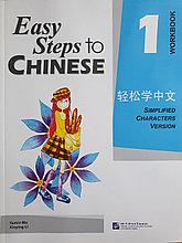 Easy Steps to Chinese. Том 1. Рабочая тетрадь (английское издание)