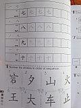 Easy Steps to Chinese. Том 1. Рабочая тетрадь (английское издание), фото 10