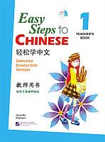 Easy Steps to Chinese. Том 1. Пособие для преподавателей (английское издание)