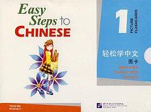 Easy Steps to Chinese. Том 1. Карточки с картинками