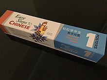 Easy Steps to Chinese. Том 1. Набор постеров