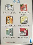 Easy Steps to Chinese. Том 1. Набор постеров, фото 6