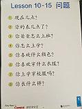 Easy Steps to Chinese. Том 1. Набор постеров, фото 8