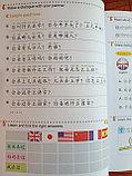 Easy Steps to Chinese. Том 2. Учебник (английское издание), фото 10