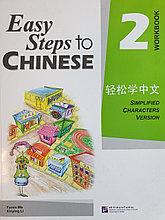 Easy Steps to Chinese. Том 2. Рабочая тетрадь (английское издание)