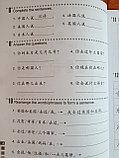 Easy Steps to Chinese. Том 2. Рабочая тетрадь (английское издание), фото 8
