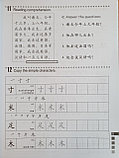 Easy Steps to Chinese. Том 2. Рабочая тетрадь (английское издание), фото 9