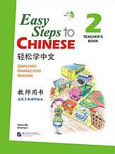 Easy Steps to Chinese. Том 2. Пособие для преподавателей (английское издание)