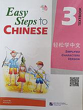 Easy Steps to Chinese. Том 3. Учебник (английское издание)
