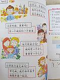 Easy Steps to Chinese. Том 3. Учебник (английское издание), фото 9