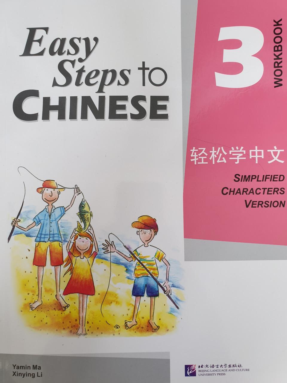 Easy Steps to Chinese. Том 3. Рабочая тетрадь (английское издание)