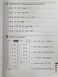 Easy Steps to Chinese. Том 3. Рабочая тетрадь (английское издание), фото 7