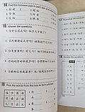 Easy Steps to Chinese. Том 3. Рабочая тетрадь (английское издание), фото 10