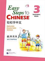 Easy Steps to Chinese. Том 3. Пособие для преподавателей (английское издание)