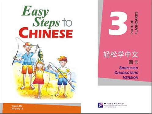 Easy Steps to Chinese. Том 3. Карточки с картинками