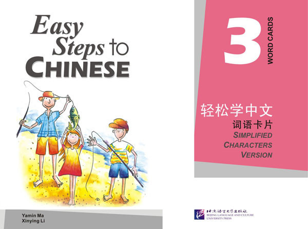 Easy Steps to Chinese. Том 3. Карточки со словами