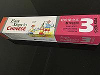Easy Steps to Chinese. Том 3. Набор постеров