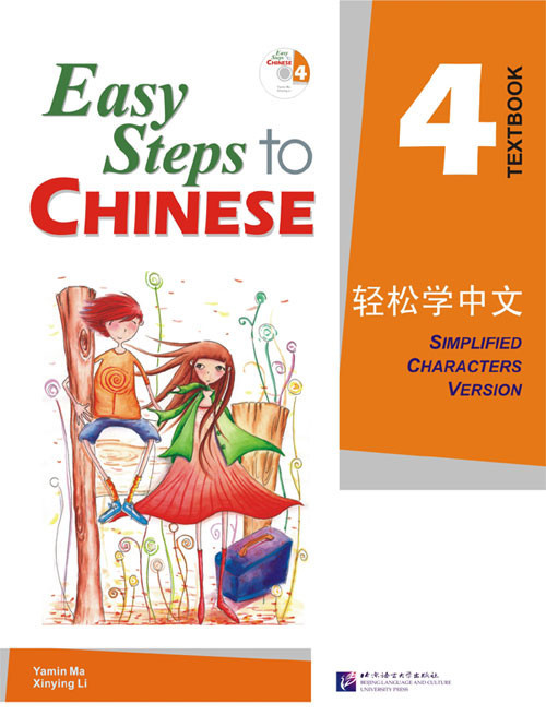 Easy Steps to Chinese. Том 4. Учебник (английское издание)
